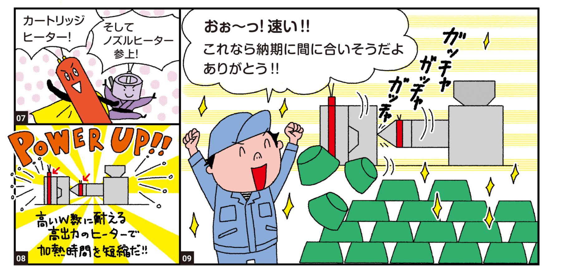 マンガ3ページ目